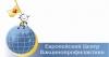 Импортная вакцина АКДС в Иркутске.  Импортные прививки АКДС.  Схема вакцинации.