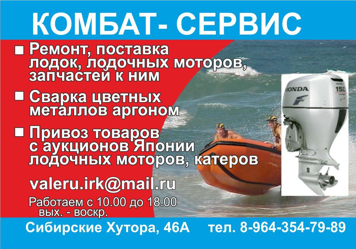 адреса мастерских по ремонту лодочных моторов